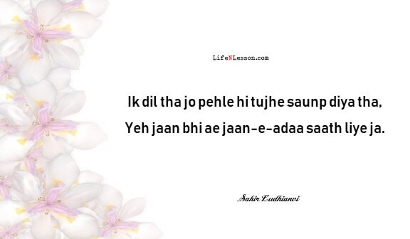 Sahir Ludhianvi Shayari