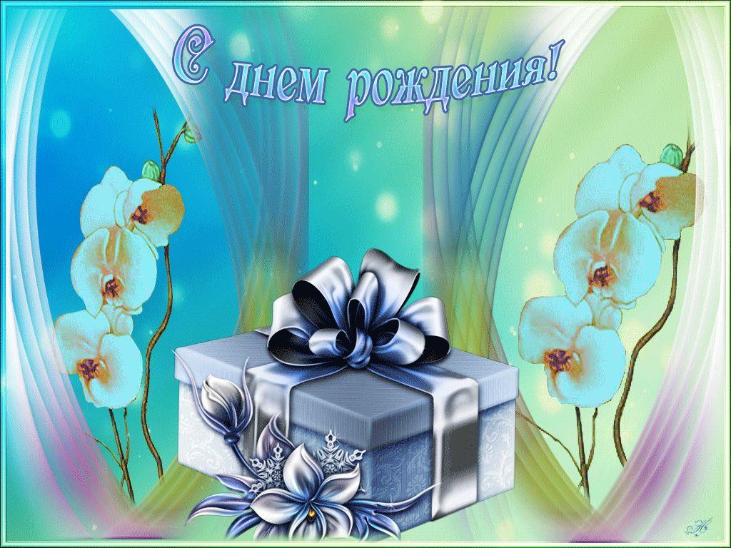 Поздравления девушке с днем рождения открытки живые