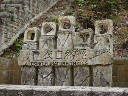 Tsing Yi Nature Trail