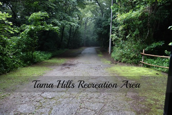 Tama Hills Recreation Area