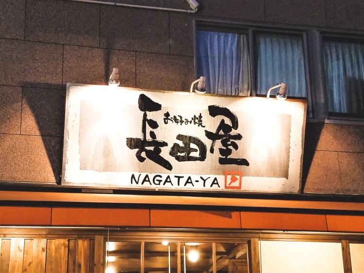 Hiroshima, Nagata Ya Restaurant