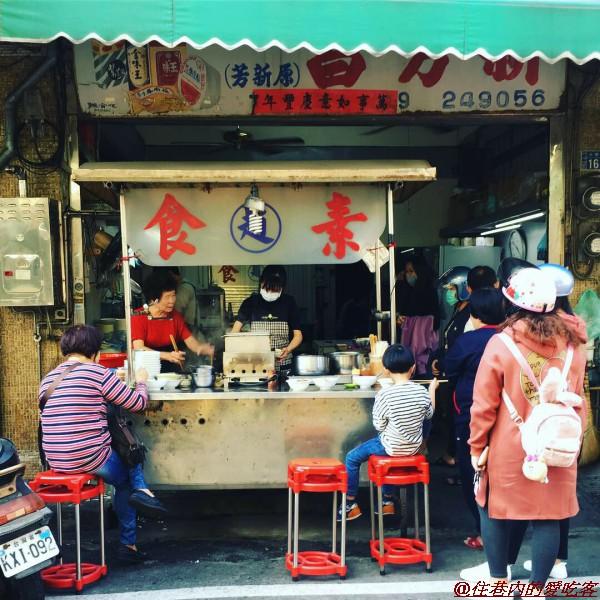 【愛吃客吃素食】早上十點就賣完的好吃素食麵_趙家素食