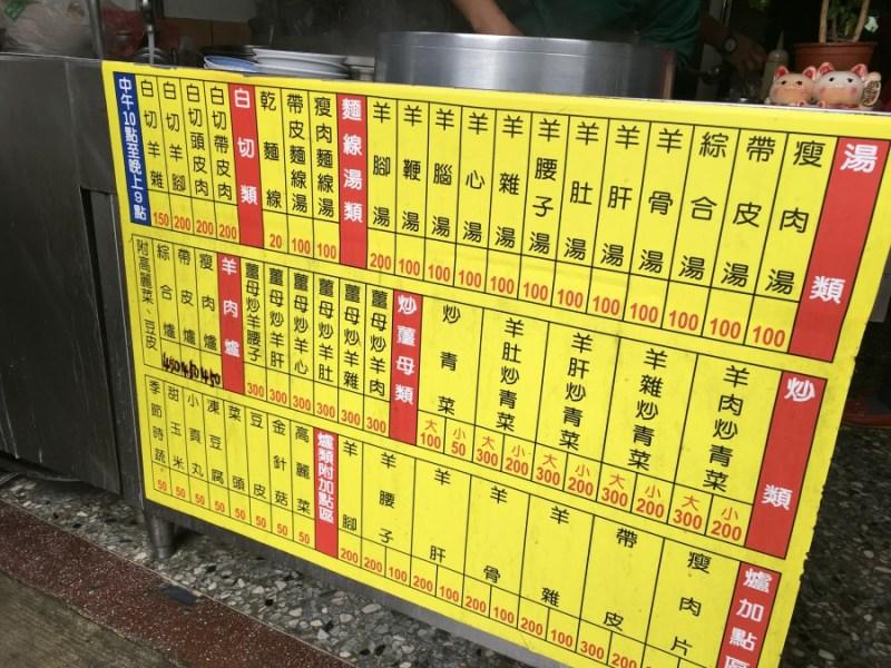 【彰化好食】羊肉爐_ 花壇蔡羊肉店 好吃羊肉火爐 快炒 手工麵線
