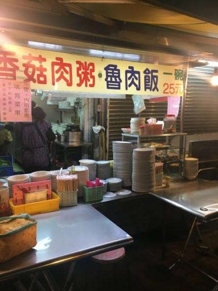 【彰化好吃】青秀香菇肉粥|清粥肉粥配小菜|宵夜的好朋友