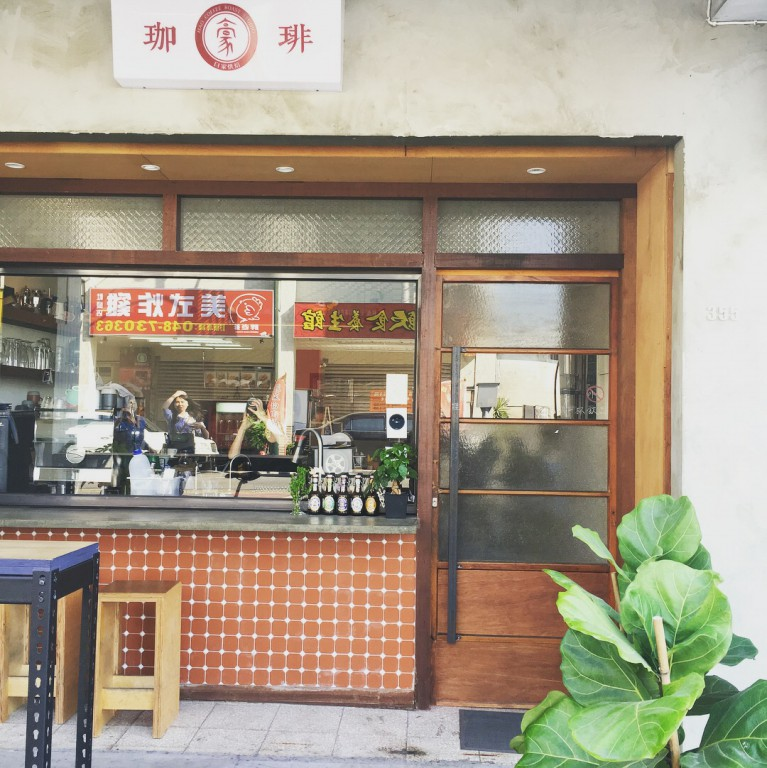 【彰化咖啡館】社頭豪咖啡|老屋裡的咖啡甜點店