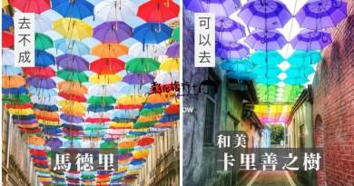 藏身在彰化小鎮裡的異國風情景點,讓你不用出國就宛如置身當地,快來趟彰化旅行吧