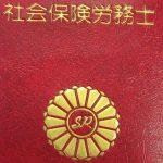 社会保険労務士手帳