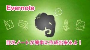 【Evernote】目的のノートをすぐに探せる『目次ノート』が簡単に作成出来る事を知りませんでした!