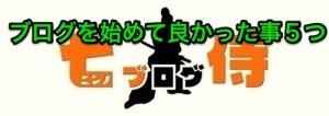 ブログを始めてまだ8ヶ月だけど、良い事5つありました!#七ブ侍 #金曜日