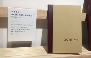 【ほぼ日手帳】2015年版をTOBICHIで確認してきたら、分冊版のカズンサイズは何とも残念な結果に!?#tobichi #techo2015