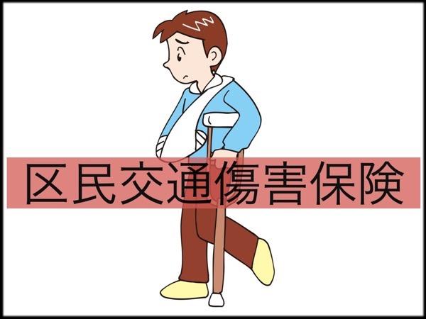 区民交通傷害保険 001