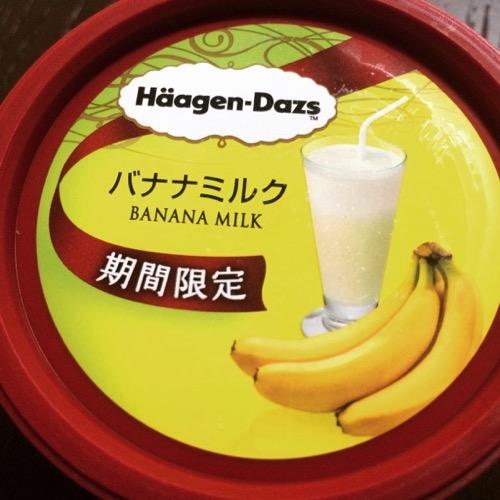 ハーゲンダッツバナナミルク1
