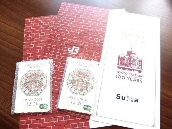 東京駅開業100周年記念Suica3