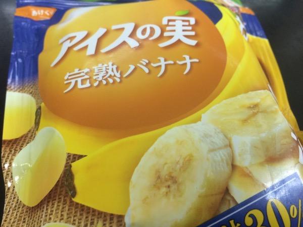 アイスの実 完熟バナナ2