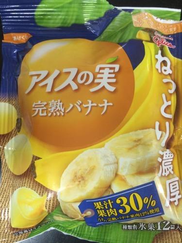 アイスの実 完熟バナナ4