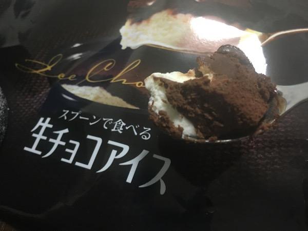スプーンで食べる生チョコアイス6