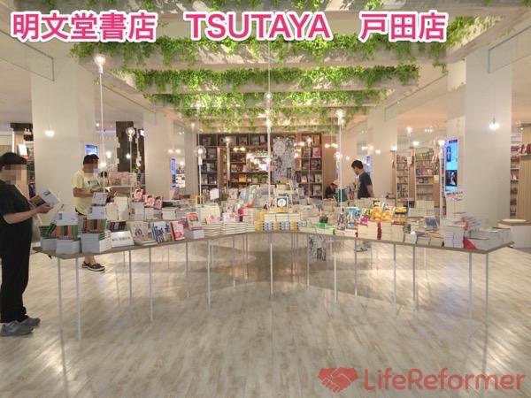 明文堂書店 TSUTAYA戸田店12