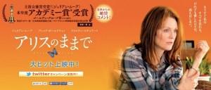 映画『アリスのままで』若年性アルツハイマー病について考え、生きた証を残そうと強く誓った!