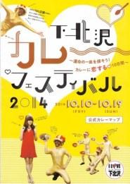 【下北沢カレーフェスティバル2014】しっかり計画を立てて行く事を強くオススメします!
