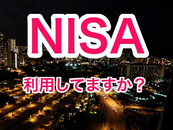 投資の勉強を始めるなら今が最適かも!?来年から子供用NISAも始まるよ!