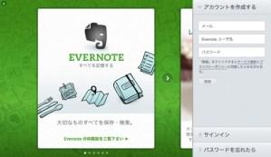【Evernote】ノートの共有方法がFacebookやTwitterでできるようになったのを今頃知りました。