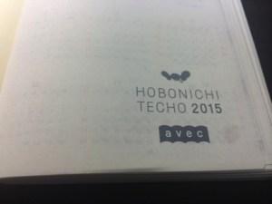 【ほぼ日手帳】『分冊版(avec)』の中身を紹介!『通常版』と比較してみたよ!#techo2015