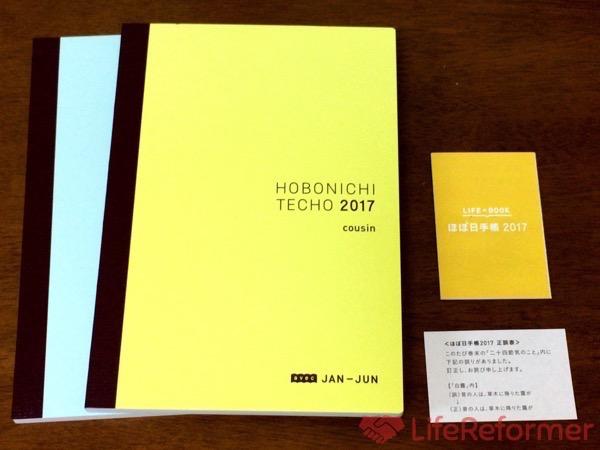 ほぼ日手帳カズン2017年版 4