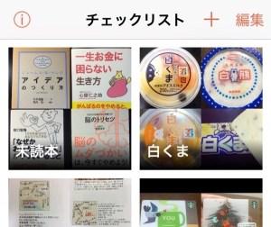 写真で管理するチェックリストアプリ『PictCheck』は、コレクションリストとして使っても楽しいアプリ♪