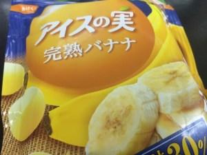 ねっとり濃厚完熟バナナ味がマジ美味い!!『アイスの実 完熟バナナ』セブンイレブン限定で販売してるよ!