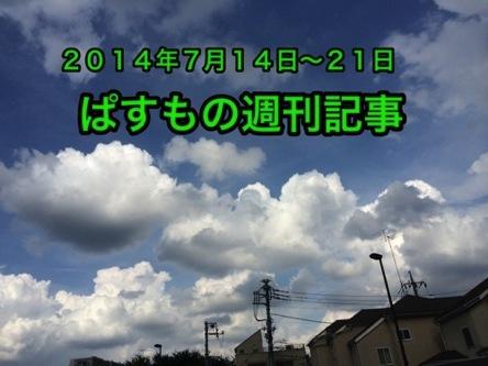 引越しは楽じゃない!でも楽しみいっぱい!!【週刊LR】2014/07/22