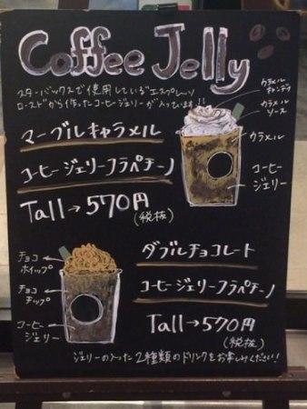 『ダブルチョコレート コーヒージェリーフラペチーノ』は無料でトリプルにして食するべし!!