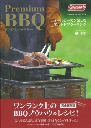 BBQって素晴らしい!この本を読んでますます大好きになりました!