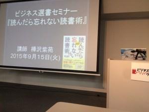 『読んだら忘れない読書術』の著者である樺沢紫苑さんのセミナーに行ってきて、より一層読書が好きになってきたぞ!