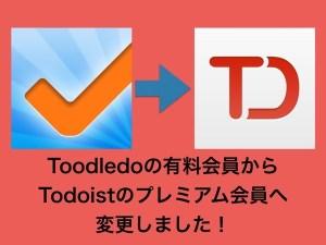 Toodledo有料会員のぼくがTodoistプレミアム会員に変更した理由!