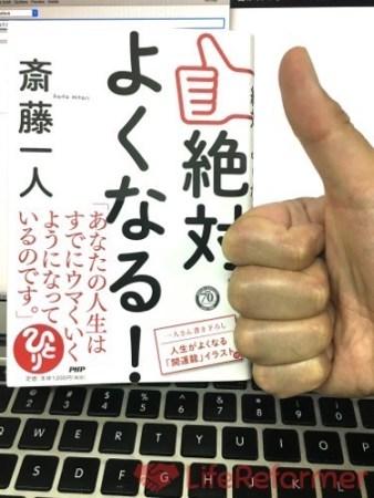 書かれてることを実践したら自分が幸せ者だって気がついた♪『絶対、よくなる!』著者:斎藤一人