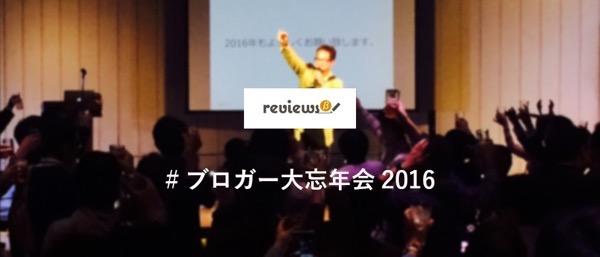 ブロガー大忘年会2016