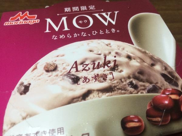 和風アイスの極み!あずきの味が存分に楽しめるアイス『MOW あずき』これは幅広い年齢層に人気が出そうだぞ!