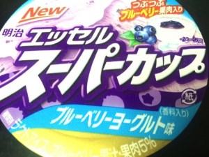 ブルーベリーヨーグルトって何でこんなにも美味しいの!?ぺろっといただいちゃいました♪『明治エッセルスーパーカップ ブルーベリーヨーグルト味』