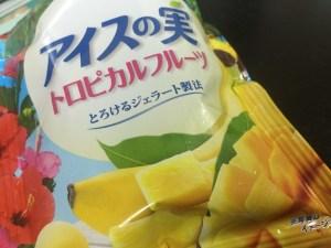 7月に発売された『アイスの実 トロピカルフルーツ』は今さらでも紹介したくなる美味しさです!