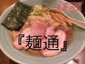 日曜日の夜でも待ちがいる下北沢のラーメン屋『麺通』忘年会の〆に最高だ!