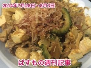 夏バテ防止にはたらふくご飯を食べるべし!【週刊LR】2014/08/03