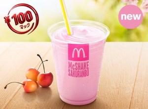 マクドナルドから期間限定新発売!『マックシェイク さくらんぼ』ほんのり甘い春の味♪なんとなく懐かしい味がしたよ!