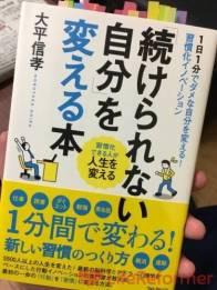 朝活を習慣化させるのに役立った本『続けられない自分を変える本』著者:大平信孝