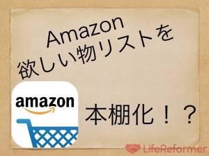 アマゾンの『ほしい物リスト』は書籍管理にめっちゃ便利!!リストが本棚代わりになっちゃいます!