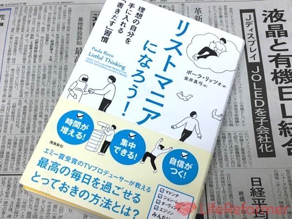 そもそもリストを作るのが好きな人にはかなり楽しめる本!『リストマニアになろう!』著者:ポーラ・リッツォ
