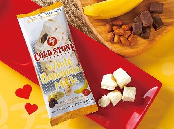 セブン限定コールド ストーン クリーマリー プレミアムアイスクリームバー ホワイト バナナナ ミルク