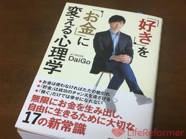 まずは正しいお金の使い方を知り、使い方を変え、「好きなこと」を再確認することから始まる!『「好き」を「お金」に変える心理学』著者:DaiGo