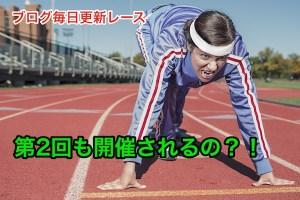 第2回ブログ #毎日更新レース は開催出来るのか?!【ブログ初心者大歓迎】