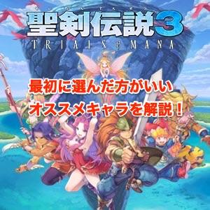 聖剣伝説3 トライアルズ オブ マナ trials ob mana