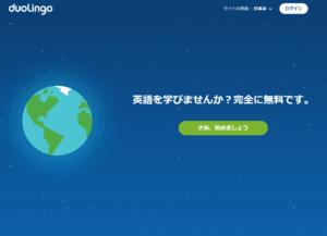 Duolingo: 英語を無料で学ぼう。毎日5分、楽しくレッスン。
